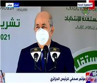 بث مباشر مؤتمر صحفي للرئيس الجزائري بعد التصويت في الانتخابات البرلمانية