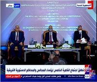 بث مباشر  انطلاق اجتماع القاهرة الخامس لرؤساء المحاكم الدستورية الأفريقية
