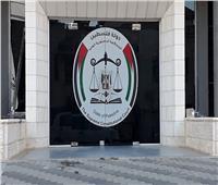 تعيين 3 قضاة جدد في المحكمة الدستورية العليا في فلسطين