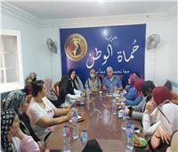 اجتماع لهيئة مكتب أمانة المرأة بحزب حماة وطن بالدقهلية