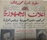 شاهد.. وثائق خاصة بمناسبة مرور 68 عاما على إعلان الجمهورية الأولى