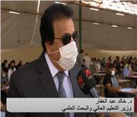 وزير «التعليم العالي» يوضح إجراءات التعامل مع حالة كورونا خلال الامتحانات
