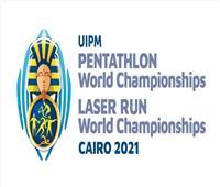 اليوم .. نهائي فردي الرجال بمنافسات بطولة العالم للخماسي الحديث