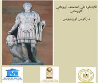 معرض بعنوان «الأباطرة في المتحف اليوناني الروماني» بالإسكندرية