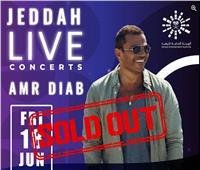 نفاذ تذاكر حفل عمرو دياب بالسعودية
