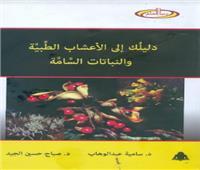 دليلك إلى الأعشاب الطبية والنباتات السامة.. أحدث الإصدارات العلمية لهيئة الكتاب