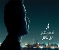 أحمد بتشان يطرح أغنية «ابن ناس» | فيديو