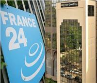 بعد إنذارها سابقًا.. الجزائر تسحب اعتماد قناة «فرانس 24»