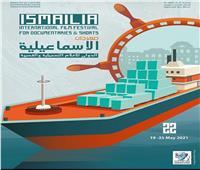 7 أدوار عرض بأماكن مفتوحة للأفلام المشاركة في مهرجان الإسماعيلية للسينما التسجيلية