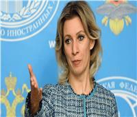 الخارجية الروسية: العلاقات المشتركة مع الدول تتوقف على تصرفات جميع الأطراف