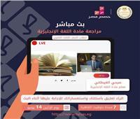 التعليم تطالب طلاب «الثانوية» بمتابعة مراجعة اللغة الإنجليزية على حصص مصر
