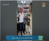 مواطن فلسطيني يصف مصر بكلمات مؤثرة| فيديو