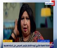 الفنانة فاطمة كشري تكشف آخر تطورات حالتها الصحية| فيديو