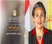 مى ابو النجا: دعم رياده الأعمال والمشروعات الصغيرة من أولويات البنك المركزي