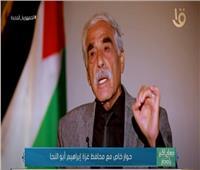 محافظ غزة: العالم يدرك أنه لا مكان للأمن بالمنطقة إلا عبر الرؤية المصرية  فيديو