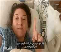 سيدة أمريكية تكشف إصابتها بفيروس كورونا 3 مرات..فيديو