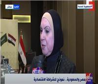 وزيرة الصناعة تكشف نتائج اللجنة التجارية مع السعودية| فيديو