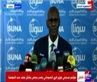 بث مباشر|مؤتمر صحفي لوزير الري السوداني بشأن «سد النهضة »
