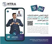 «تنظيم الاتصالات» يطلق خدمة تلقي وحل الشكاوى بلغة الإشارة للمرة الأولى