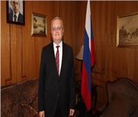سفير روسيا بالقاهرة: اتصالات مستمرة بين القاهرة وموسكو لبحث القضايا الإقليمية والدولية