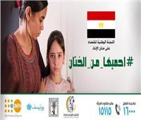 اللجنة الوطنية للقضاء على ختان الإناث تطلق حملة إعلامية توعوية لمدة شهر