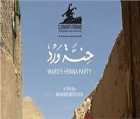 الفيلم المصري «حنة ورد» يشارك في مهرجان جنيف الدولي لأفلام الشرق