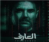 الهاكر مش بس يقدر يخترق خصوصيتك.. أحمد عز بمفرده على أفيش «العارف»
