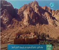 «التجلي الأعظم».. سانت كاترين تحتضن أكبر مشروع على أرض سيناء |فيديو