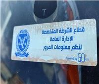 سحب 4820 رخصة سيارة لعدم تركيب الملصق الإلكتروني