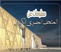 إنفوجراف | معلومات مهمة عن المتحف المصري الكبير