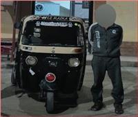 القبض على المتهم بمغافلة سائق وسرقة توك توك بأسيوط