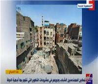 آخر مستجدات مشروع تطوير القاهرة التاريخية  فيديو