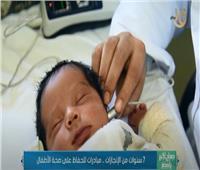 7 سنوات من الإنجازات.. مبادرات للحفاظ على صحة الأطفال |فيديو