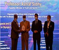 أشرف صبحي يفتتح المؤتمر الإفريقي الدولي للطب الرياضي