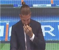 فيديو  «راموس» يجهش بالبكاء أثناء وداع ريال مدريد