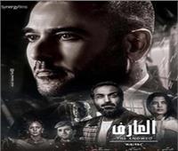 سينرجي تصدر الإعلان الرسمي لفيلم «العارف»
