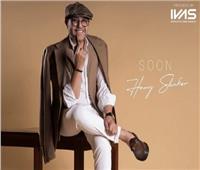 هاني شاكر يحتل تريند مواقع التواصل الاجتماعي باللوك الجديد