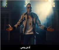 """حسن شاكوش يطرح أغنيته الجديدة """"ماكسيللو - أنا على وضعى""""."""