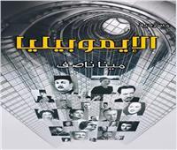 تدور أحداثها في الأربعينيات| «الإيموبيليا».. تاريخ مصر الحديث فى مسرحية جديدة