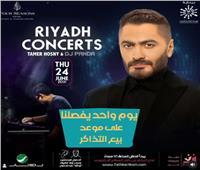 تامر حسني يعلن عن حفل في الرياض ويكتب سعر التذكرة بالعشاء