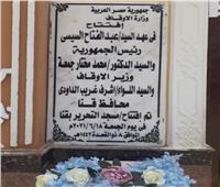 توسيع وتجديد مسجد التحرير في قنا بتكلفة ٨٥٠ ألف جنيه