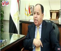 وزير المالية: تخصيص ٨ مليارات جنيه دعما للصادرات