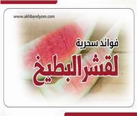 إنفوجراف |  فوائد مذهلة لقشر البطيخ