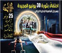 برعاية وزير الرياضة.. مسابقة للتصوير الصحفي في مهرجان العاصمة الرياضي