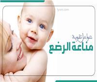 إنفوجراف| عوامل تقوية مناعة الرضع