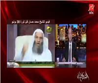 عمرو أديب يعرض فيديو للشيخ محمد حسان يطالب الشباب بالنزول للميادين| فيديو