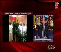 عمرو أديب يعرض صورا للضباط الملتحين برفقة الشيخ محمد حسان| فيديو