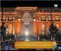 «المتحف المصرى بالتحرير».. عشرات الآلاف من القطع الأثرية تخلد تاريخ مصر فيديو