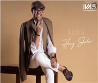 هاني شاكر يطرح أحدث أغانيه «لو سمحتوا»   فيديو