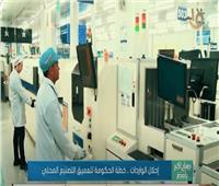 إحلال الواردات .. خطة الحكومة لتعميق التصنيع المحلي   فيديو